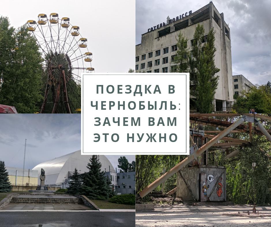 Поездка в Чернобыль: зачем вам это нужно